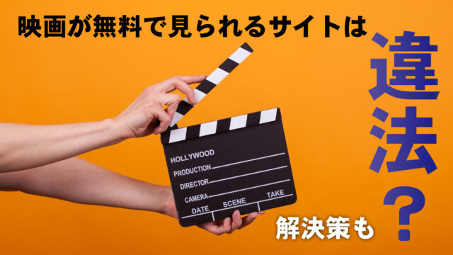 movie-free-illegal