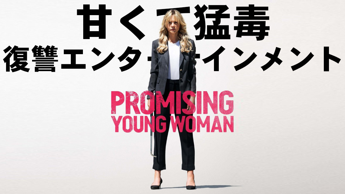 promising-young-woman_ver2