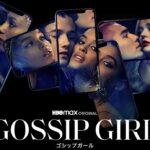gossip-girl2021