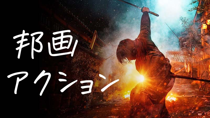 japan-action-movie