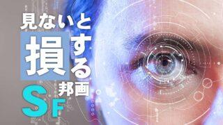japan-scifi-movie